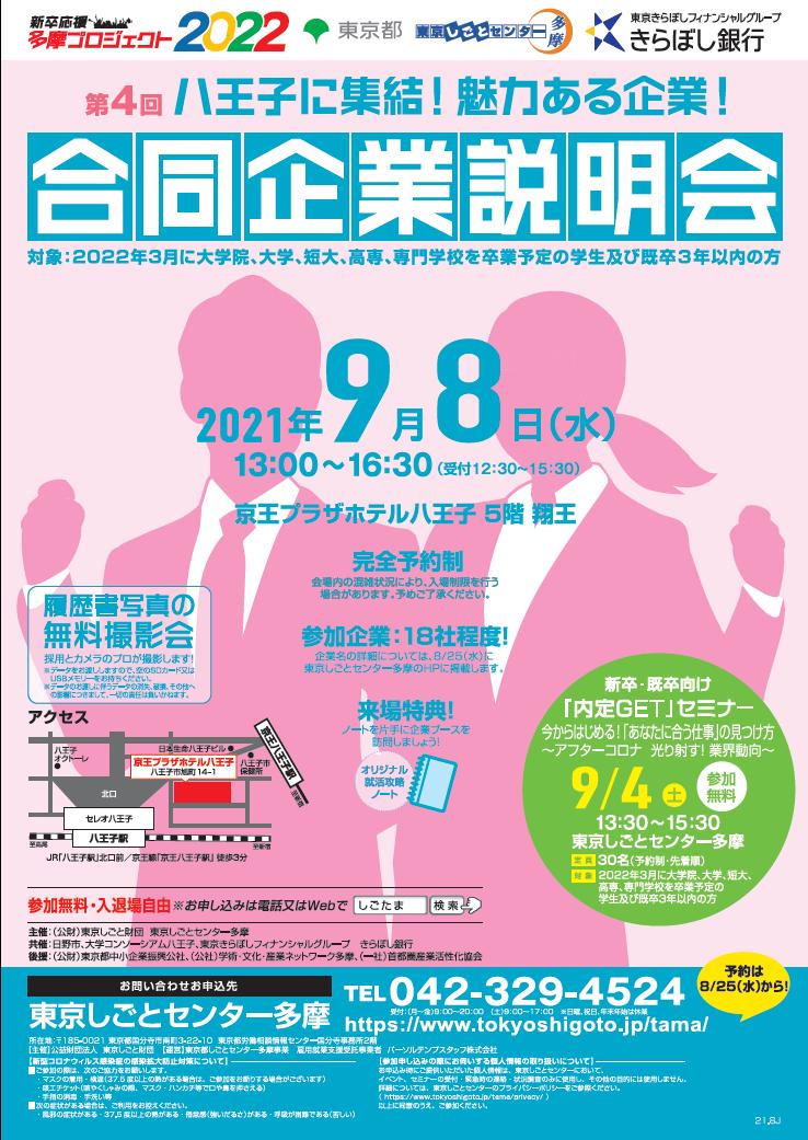 <終了>2022年新卒・既卒向け合同企業説明会出展(東京)のお知らせ